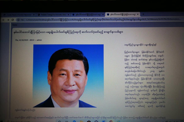 ရှီ ၏ ဆောင်းပါးအား နိုင်ငံပိုင်မီဒီယာများတွင်ဖော်ပြထားစဉ်။