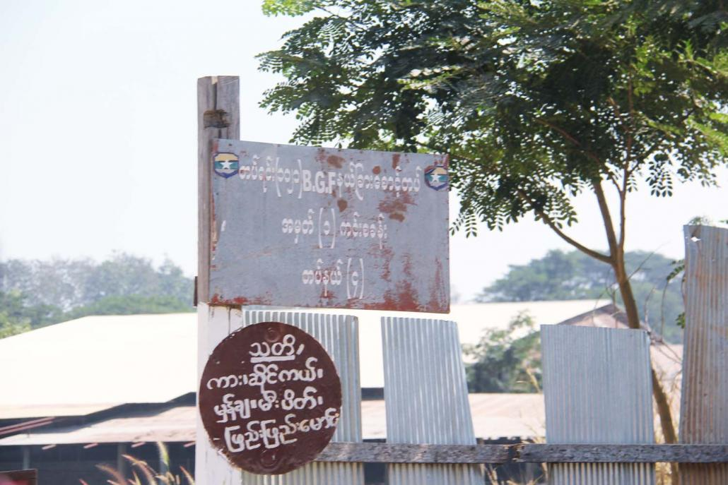 A sign at the entrance to border gate No 1 in downtown Myawaddy. The gate is one of four major beer smuggling points in the town and bears the insignia of the Kayin State Border Guard Force. (Mar Naw | Frontier)