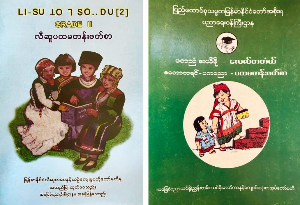Textbooks for teaching the Lisu (left) and S'gaw Karen languages. (Supplied)