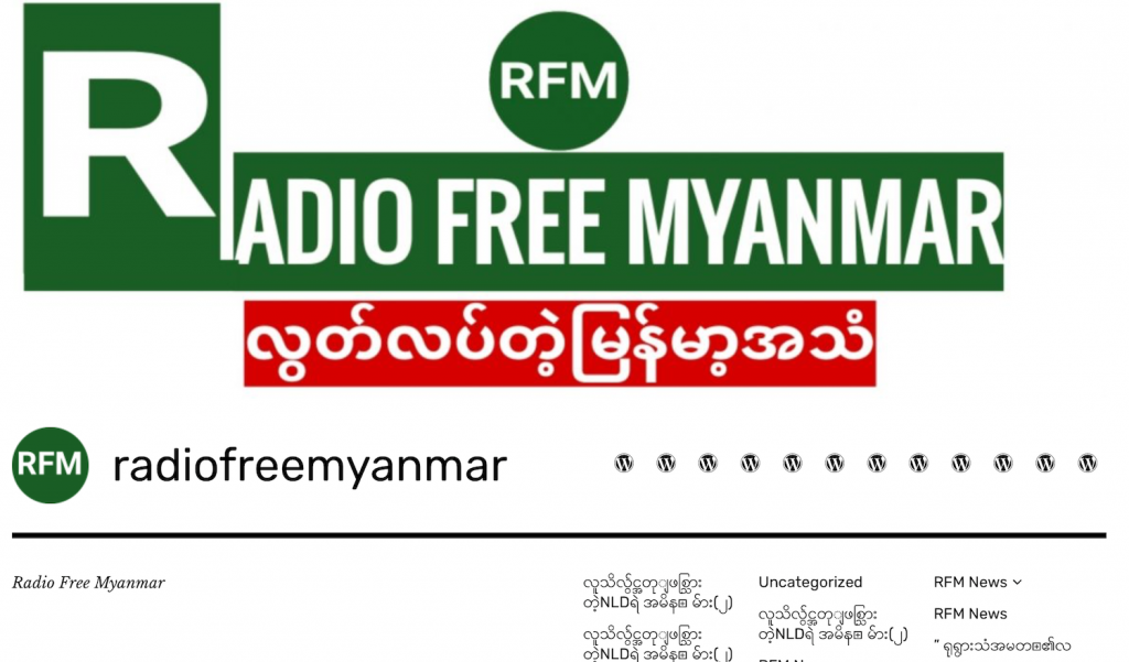 The WordPress page for Radio Free Myanmar, which mimics the name and logo of US-based media outlet Radio Free Asia. (Frontier)