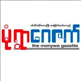Monywa Gazette