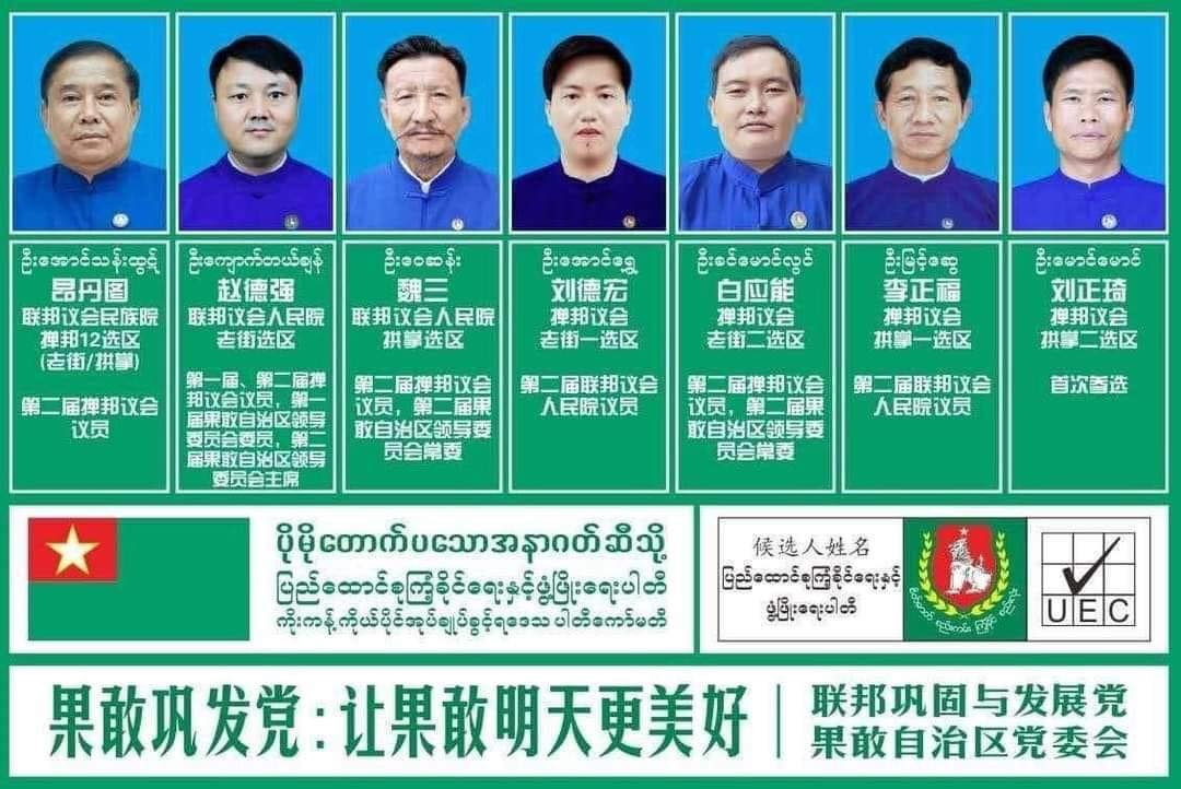 A USDP campaign poster in the Kokang Self-Administered Zone of northern Shan State, where most residents speak Mandarin Chinese. The party has declared victory in all seats in the two townships of the SAZ. (USDP | Facebook)