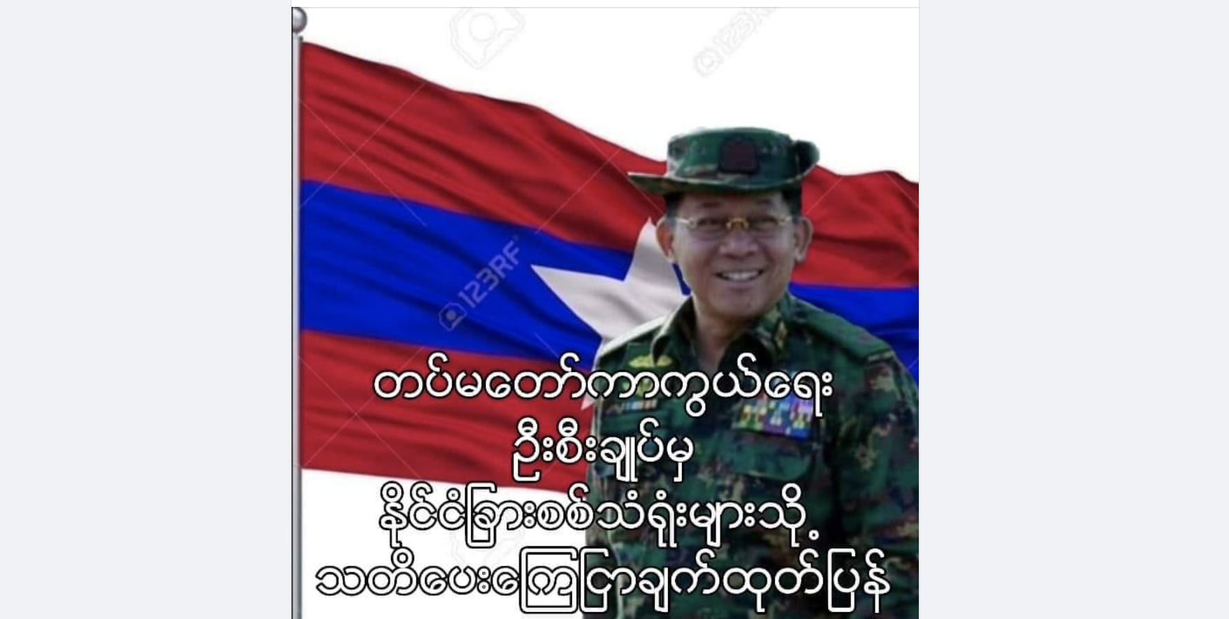 တပ်မတော်က သံရုံးများကို သတိပေးကြောင်း ဖေ့စ်ဘွတ်ခ်တွင် ပျံ့နှံ့နေသည့် သတင်းတုကို မြင်တွေ့ရစဉ်။ (ဖရွန်းတီးယားမြန်မာ)