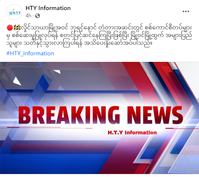 A May 28 Facebook post by Hlaing Tharyar-based outlet HTY information alerts residents to checks by security forces on a bridge leading into the township from central Yangon.