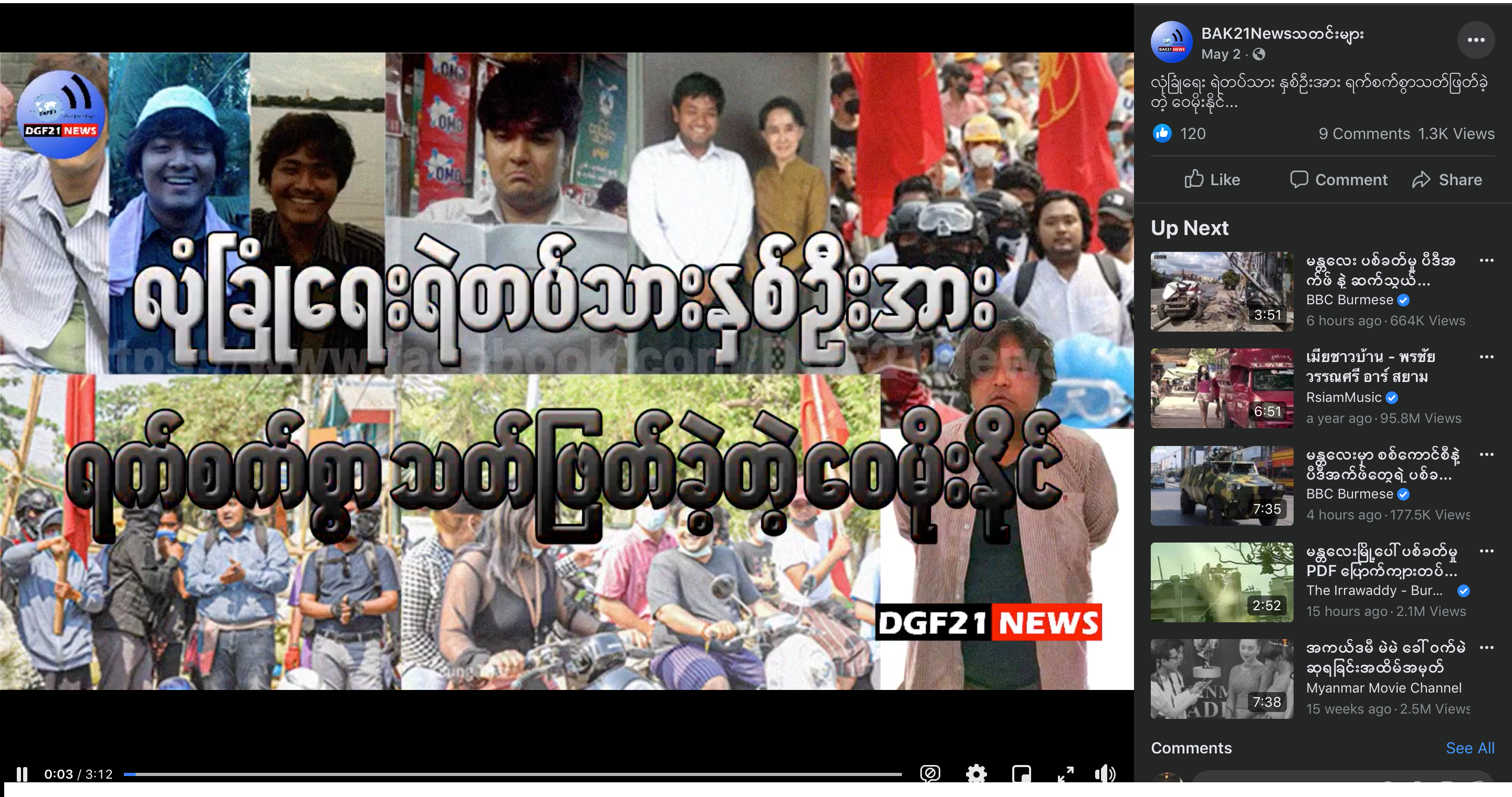 Screenshot of a military affiliated news outlet, DGF21 News, accusing Moe Wai Naing, an anti-coup protest leader, of killing two policemen.