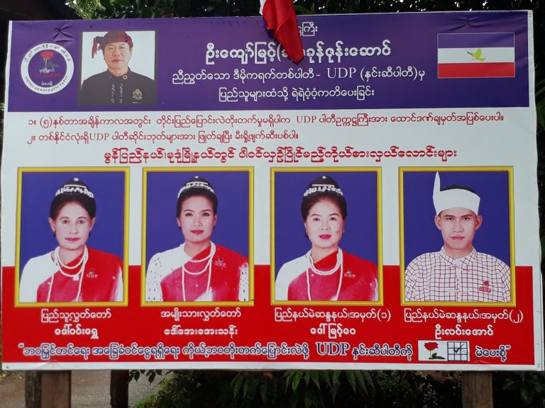 A signboard for the United Democratic Party in Kalawthut village, in Mon State's Mudon Township. (Lawi Weng | Frontier)