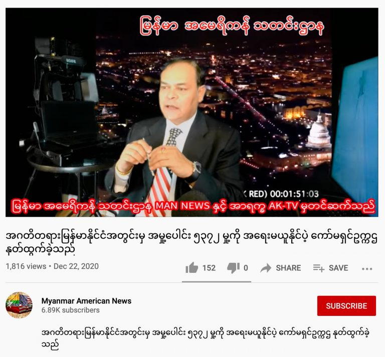 In this Myanmar American News video, Go Shal Lay – whose real name is U Aung Naing Htwe – claims that President U Win Myint is a Chinese citizen and pledges to reveal the president's corruption. (Frontier)