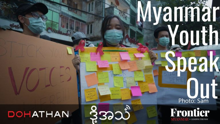 Myanmar Youth speak out thumbnail