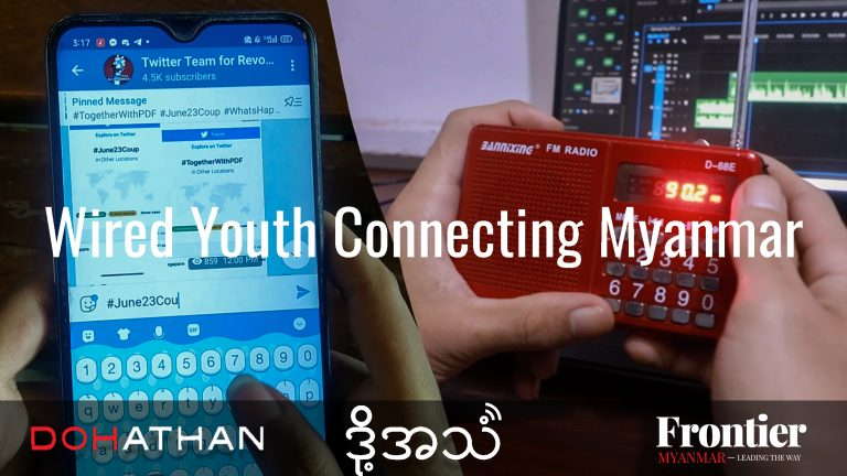 Wired Youth Connecting Myanmar Thumbnail