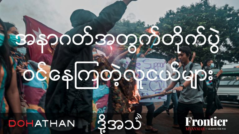 Youths Fight for a better future thumbnail burmese