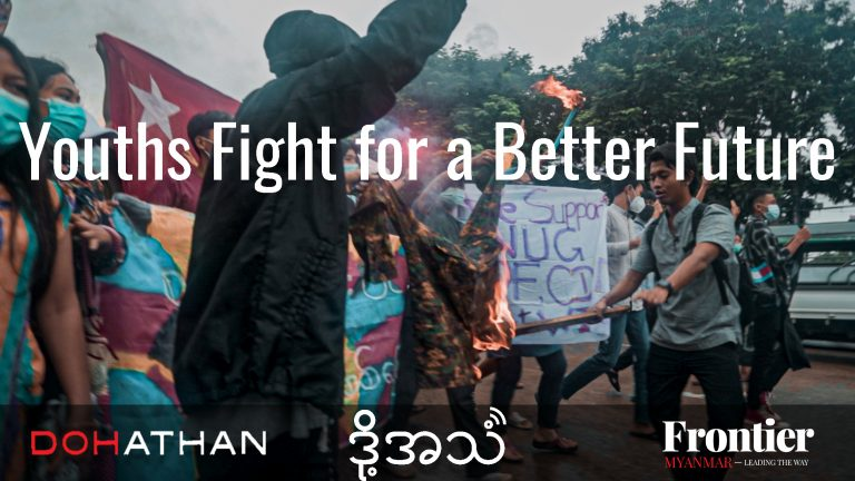 Youths Fight for a better future thumbnail
