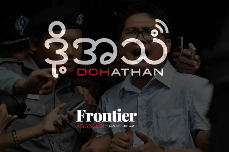 bonus-episode-reuters-arrests-and-press-freedom-in-myanmar-1582203090
