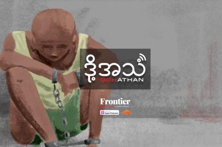 episode-107-the-struggle-of-juvenile-offenders-in-monywa-1582198228
