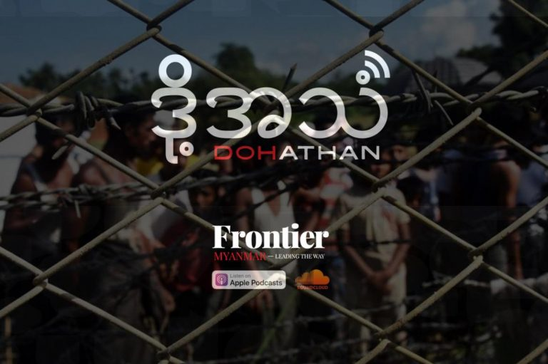 episode-39-northern-rakhine-state-1582207870