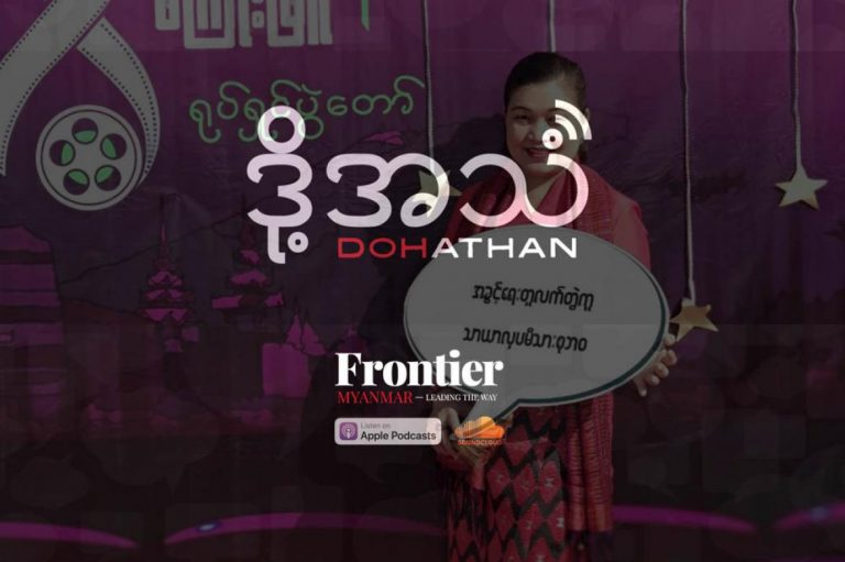 episode-56-interview-with-may-sabe-phyu-1582204422