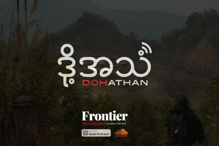 episode-61-a-dawei-land-dispute-1582204225