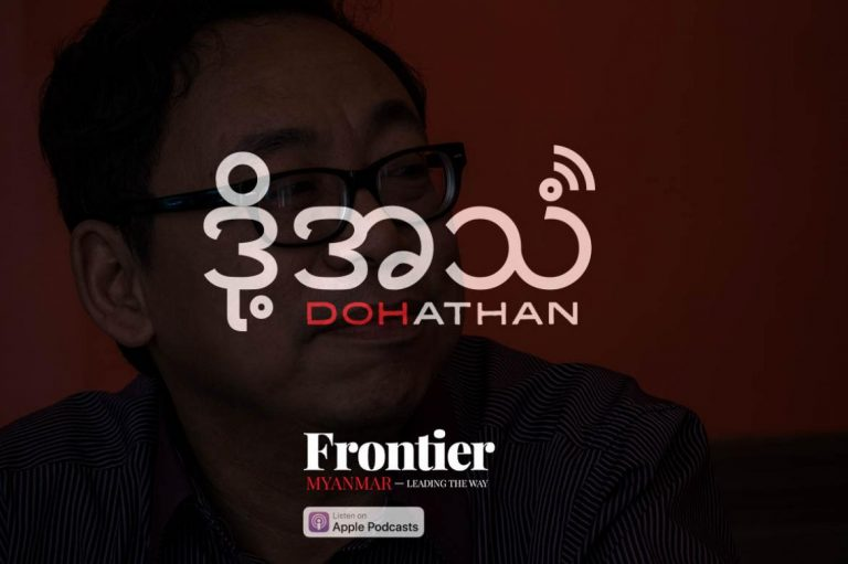 episode-63-aung-myo-min-interview-1582203676