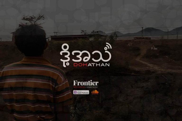 episode-75-anger-remains-for-letpadaung-villagers-1582201882