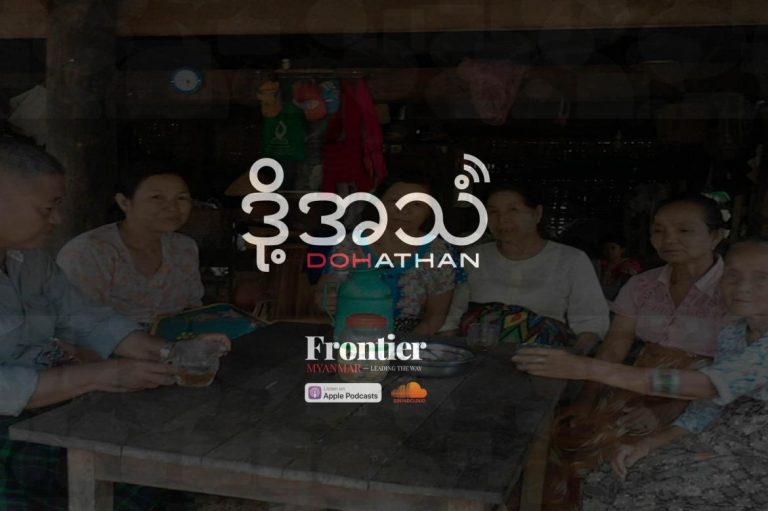 episode-86-a-land-confiscation-legacy-continues-in-sagaing-1582200629