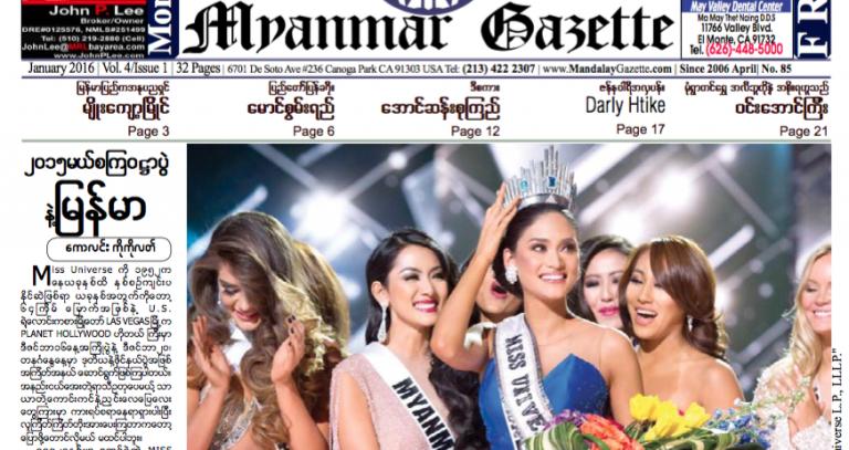 myanmar-gazette-1_0.png