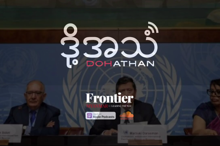 special-episode-doh-athan-speaks-with-the-un-fact-finding-mission-1582207245