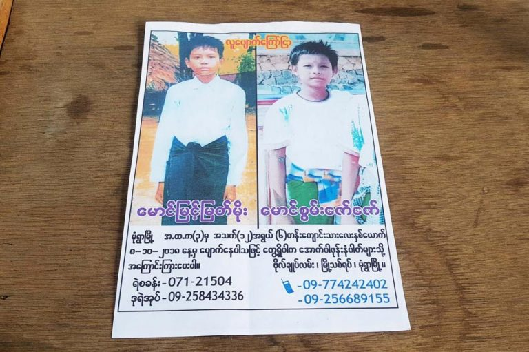 the-missing-boys-from-monywa-1582179813