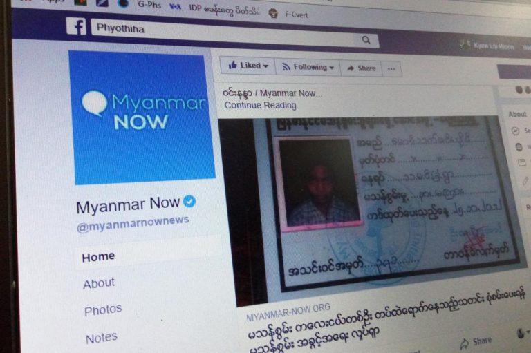 three-myanmar-now-reporters-detained-at-yegyi-military-camp-1582208442