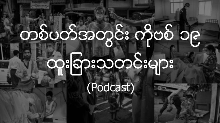 weekly wrap up burmese final